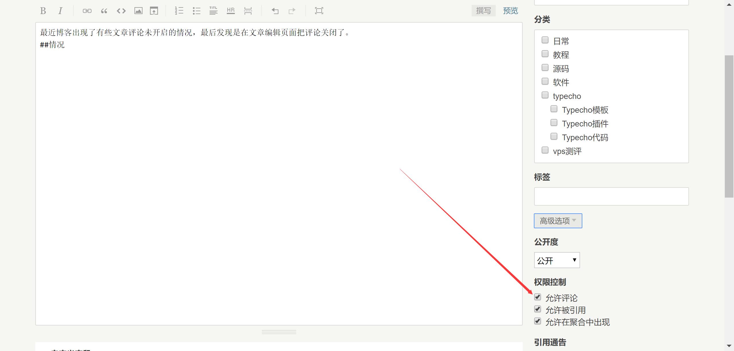 关于typecho文章出现文章已经关闭评论的现象